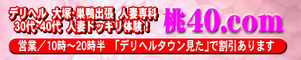大塚人妻 桃40.com
