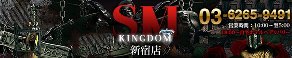 SMキングダム 新宿店