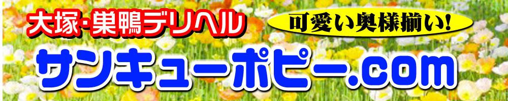 サンキューポピー.com