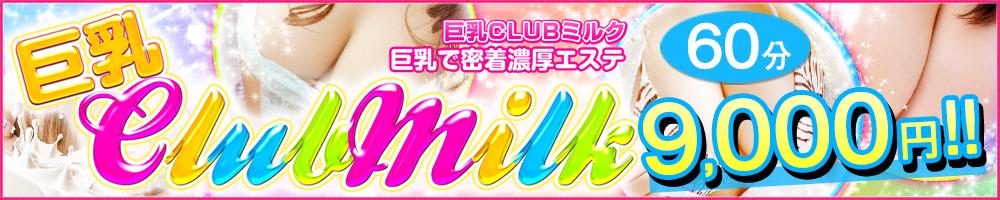 巨乳CLUBミルク