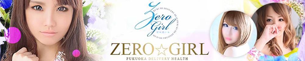 ZERO ☆ GIRL 福岡店