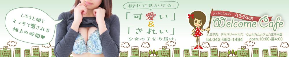 Welcome Cafe 八王子本店