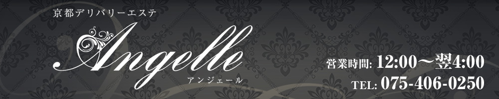 Angelle-アンジェール-
