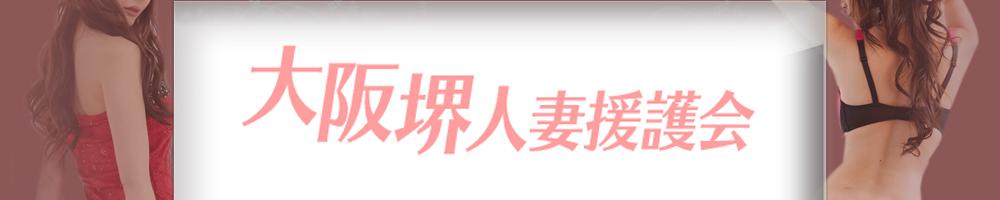 大阪堺人妻援護会