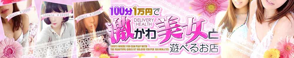 100分10,000円で激かわ美女と遊べるお店