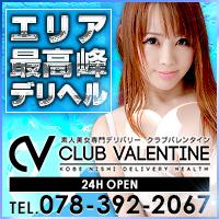 クラブバレンタイン神戸西