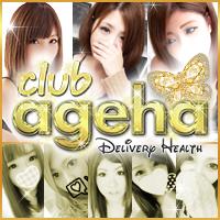 club アゲハ