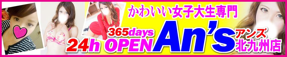 女子大生専門店[あんず]北九州店