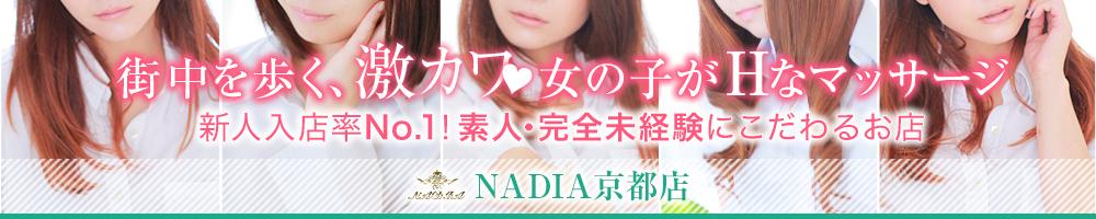 エステNADIA京都店