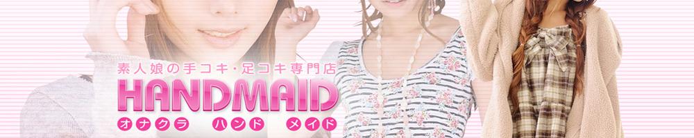 HAND MAID(ハンドメイド) 梅田店
