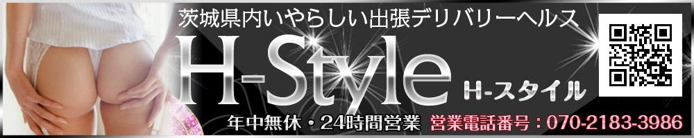 H-スタイル/H-Style