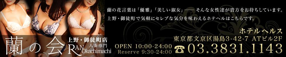 蘭の会上野御徒町店