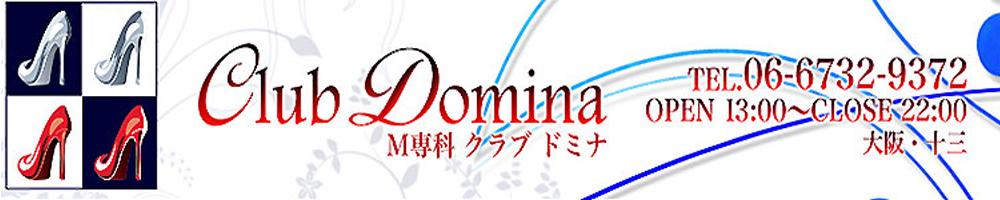 クラブドミナ