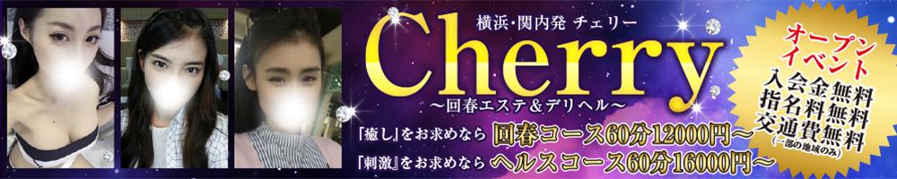 横浜Cherry