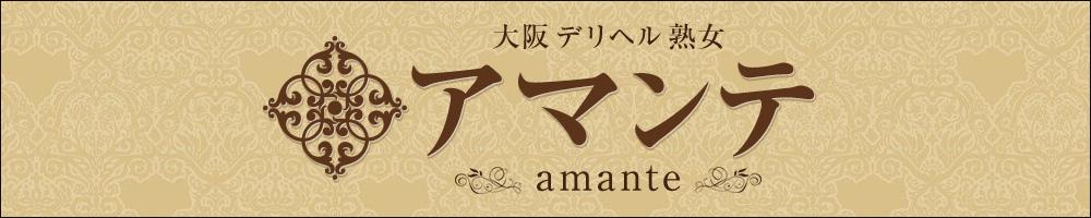 大阪デリヘル熟女アマンテ