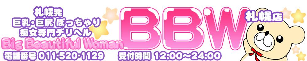 BBW札幌