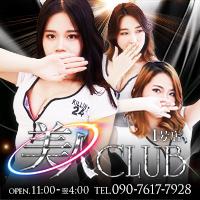 美人CLUB 1号店