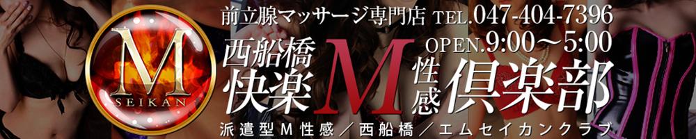 西船橋快楽M性感倶楽部~前立腺マッサージ専門~
