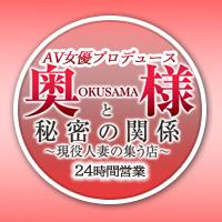 大阪人妻デリヘルAV女優プロデュースのお店 奥様と秘密の関係