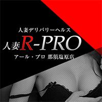 人妻R-PRO