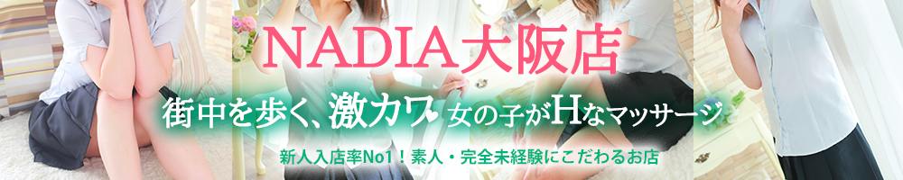 エステNADIA大阪店