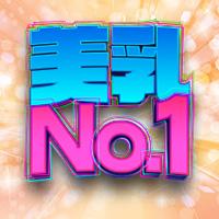 美乳No.1