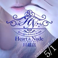 Heart&Nude(ハート アンド ヌード)川越店