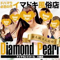 Diamond Pearl  川越店