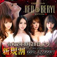 五反田RED BERYL~レッドベリル~