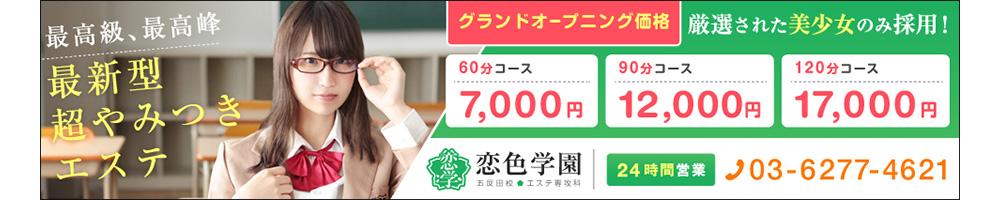 恋色学園 五反田校/エステ専攻科