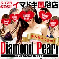 Diamond Pearl  春日部店
