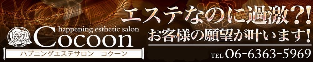 Cocoon~コクーン