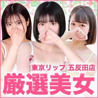 東京リップ 五反田店(旧:五反田Lip)