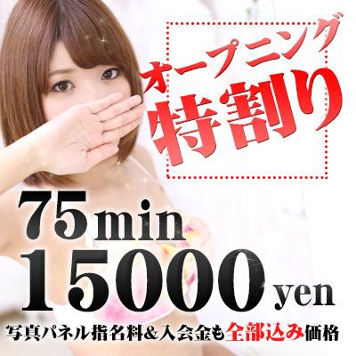 オープニング特価・75分コース15000円・なんと5000円オフ開催中