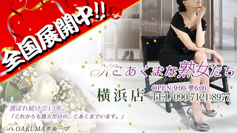 こあくまな熟女たち 横浜店(KOAKUMAグループ)