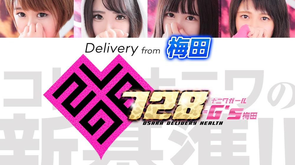 728-G's(ナニワガール)梅田